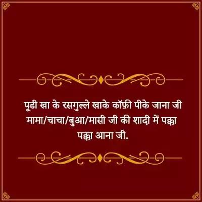 Best 50+ Shadi Ke Card Ki Shayari in Hindi [2021]