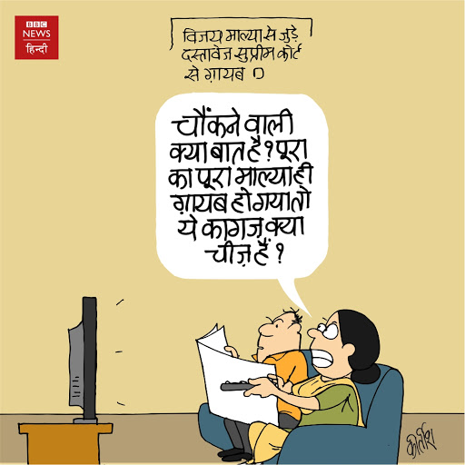 Vijay Malya, Cartoon, corruption, Supreme court, kirtish bhatt