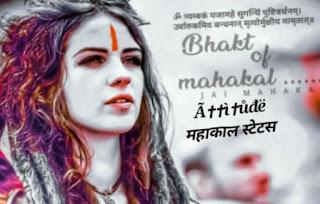 mhakal  status,mhakal video status