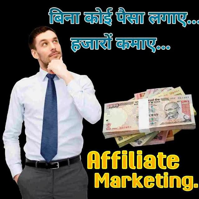 Affiliate Marketing क्या है और कैसे शरू करे