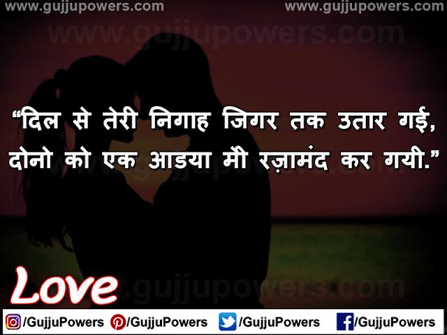 love shayari image download in hindi hd