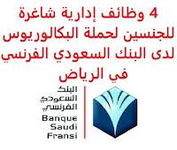 4 وظائف إدارية شاغرة للجنسين لحملة البكالوريوس لدى البنك السعودي الفرنسي في الرياض يعلن البنك السعودي الفرنسي, عن توفر 4 وظائف إدارية شاغرة للجنسين لحملة البكالوريوس, للعمل لديه في الرياض وذلك للوظائف التالية: 1- مدير العلاقات المصرفية المميزة - المنطقة الوسطى (للجنسين): المؤهل العلمي: بكالوريوس في إدارة الأعمال، المبيعات، التسويق، المالية الخبرة: سنتان على الأقل من العمل كمسؤول الخدمات المصرفية المميزة أن يجيد اللغتين العربية والإنجليزية كتابة ومحادثة 2- مدير العلاقات المصرفية المسبقة: المؤهل العلمي: بكالوريوس في إدارة الأعمال، المبيعات، التسويق، المالية الخبرة: سنتان على الأقل من العمل كمسؤول علاقات أن يجيد اللغتين العربية والإنجليزية كتابة ومحادثة 3- مدير المنتجات: المؤهل العلمي: بكالوريوس في إدارة الأعمال الخبرة: خمس سنوات على الأقل من العمل في مجال إدارة المنتجات البنكية أن يجيد اللغة الإنجليزية للتـقـدم لأيٍّ من الـوظـائـف أعـلاه اضـغـط عـلـى الـرابـط هنـا       اشترك الآن في قناتنا على تليجرام        شاهد أيضاً: وظائف شاغرة للعمل عن بعد في السعودية     أنشئ سيرتك الذاتية     شاهد أيضاً وظائف الرياض   وظائف جدة    وظائف الدمام      وظائف شركات    وظائف إدارية                           لمشاهدة المزيد من الوظائف قم بالعودة إلى الصفحة الرئيسية قم أيضاً بالاطّلاع على المزيد من الوظائف مهندسين وتقنيين   محاسبة وإدارة أعمال وتسويق   التعليم والبرامج التعليمية   كافة التخصصات الطبية   محامون وقضاة ومستشارون قانونيون   مبرمجو كمبيوتر وجرافيك ورسامون   موظفين وإداريين   فنيي حرف وعمال    شاهد يومياً عبر موقعنا وظائف تسويق في الرياض وظائف شركات الرياض وظائف 2021 ابحث عن عمل في جدة وظائف المملكة وظائف للسعوديين في الرياض وظائف حكومية في السعودية اعلانات وظائف في السعودية وظائف اليوم في الرياض وظائف في السعودية للاجانب وظائف في السعودية جدة وظائف الرياض وظائف اليوم وظيفة كوم وظائف حكومية وظائف شركات توظيف السعودية