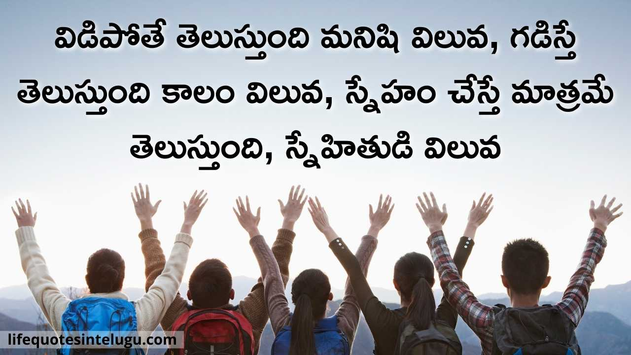 Happy Friendship Day Quotes In Telugu