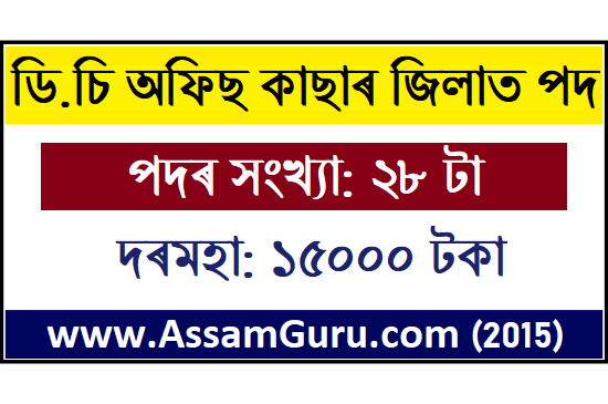 DC Office Cachar Job 2020