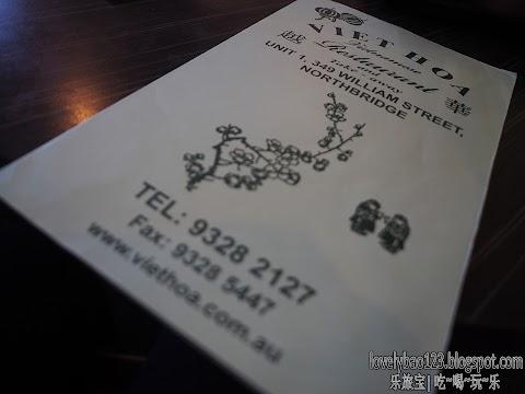 【珀斯美食@Day5 Dinner】Viet Hoa Vietnamese Restaurant @ Northbridge, Perth| 珀斯唐人街上的越华餐厅