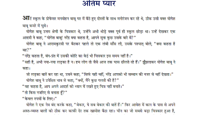 Ravindranath Tagore Ki 5 Superhit Kahaniyan Hindi PDF Download Free