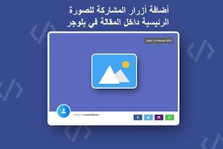أضافة أزرار المشاركة للصورة الرئيسية داخل المقالة في بلوجر