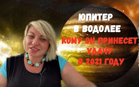 Юпитер в Водолее: Анжела Перл рассказала, кому он принесет удачу в 2021 году