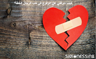 كيف تتوقفي عن الوقوع في حب الرجال الخطأ؟