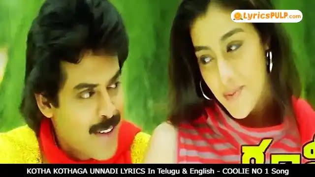 KOTHA KOTHAGA UNNADI LYRICS In Telugu & English - COOLIE NO 1 Song