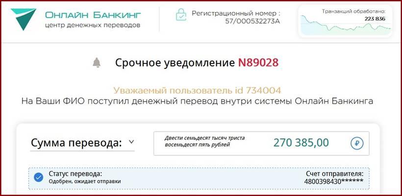 [Мошенники] Онлайн Банкинг 24ob-online.xyz – отзывы, лохотрон!