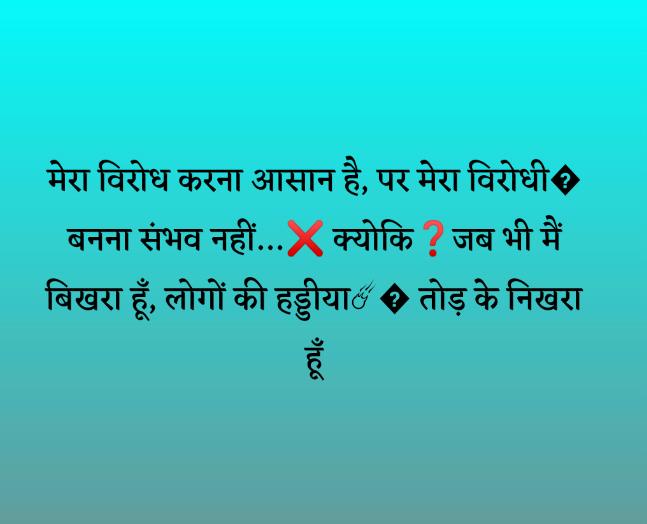 Desi Attitude Status In Hindi (Royal Attitude Status In Hindi) देसी एटीट्यूड स्टेटस इन हिंदी 2020