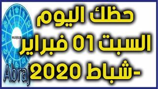حظك اليوم السبت 01 فبراير-شباط 2020