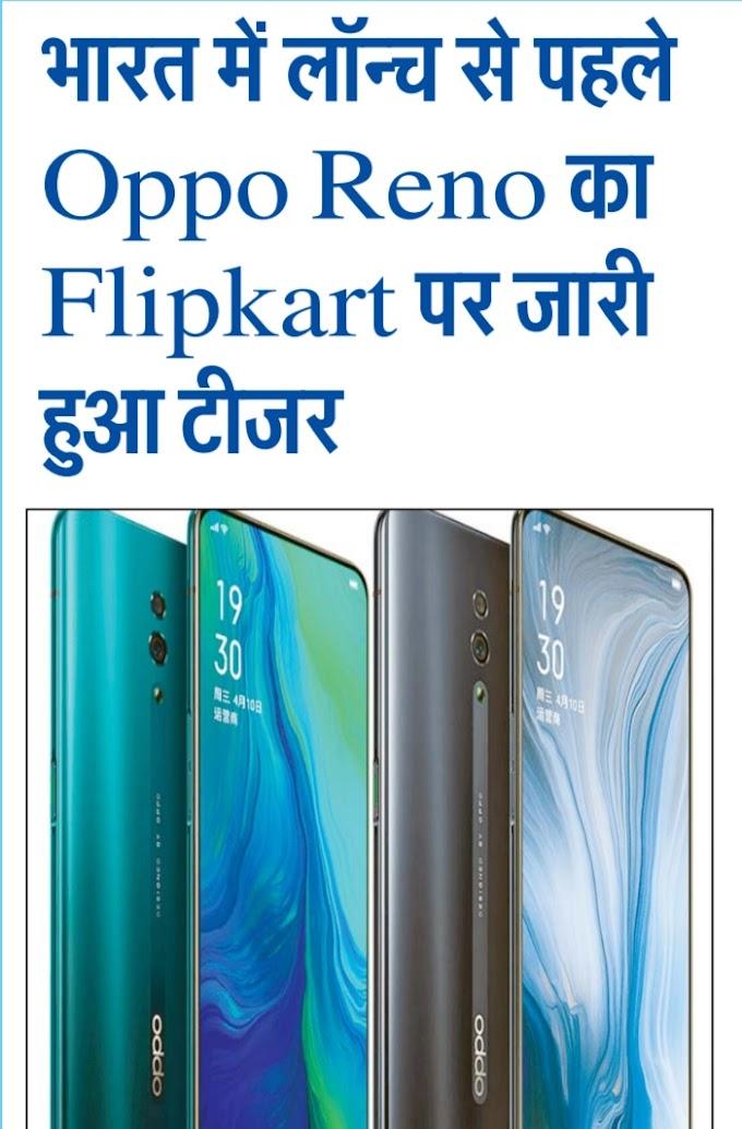 Oppo Reno's Flipkart teaser released before launch in India