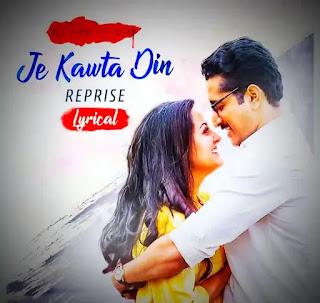 awta Din Lyrics (যে কটা দিন) Reprise Version | Anupam Roy, Dwitiyo Purush