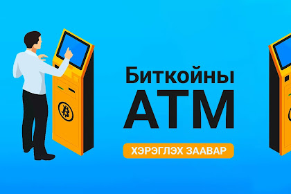 Биткойны ATM хэрэглэх заавар