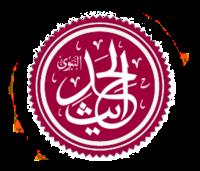 আল হাদিস