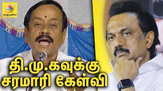 H Raja slams DMK | Latest Speech