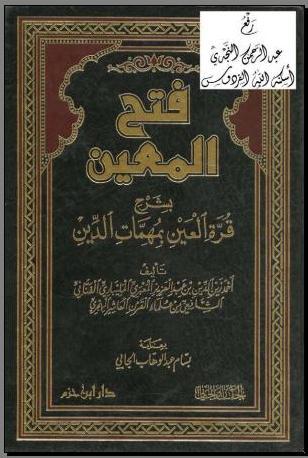 Ebook Terjemah Kifayatul Akhyar
