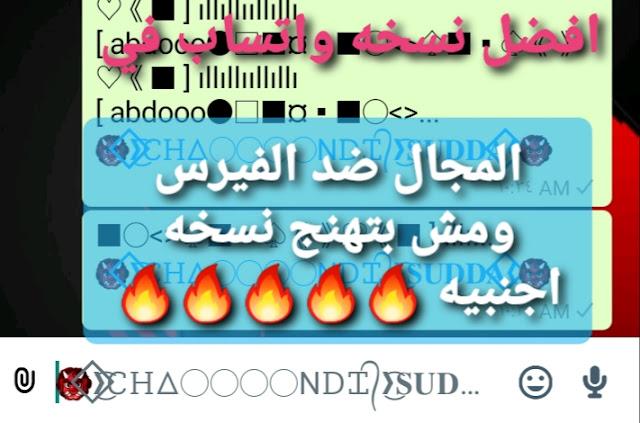 افضل نسخه واتس اب ضد الفيرس ومش بتهنج نسخه اجنبيه v17