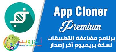 تطبيق App Cloner للأندرويد, تطبيق App Cloner مدفوع للأندرويد, برنامج استنساخ التطبيقات للاندرويد