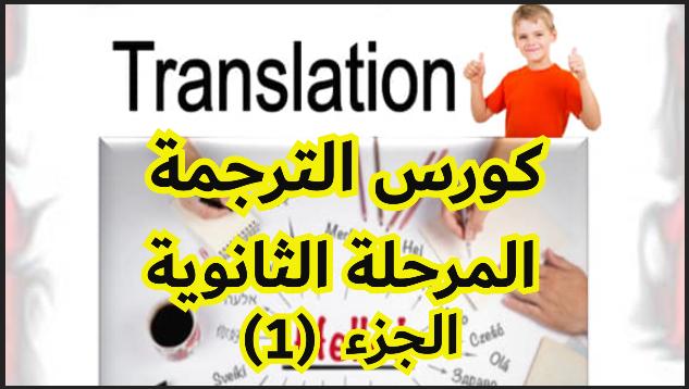اختبار ترجمة على الجزء الاول من كورس الترجمة على قناة دروس تعليمية اون لاين