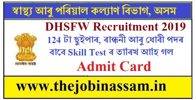 DHSFW Recruitment 2019