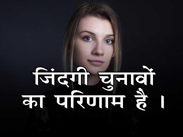 Motivational story in hindi | hindi kahaniya