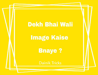 Dekh Bhai वाली Meme/Emoji इमेज कैसे बनाये ?