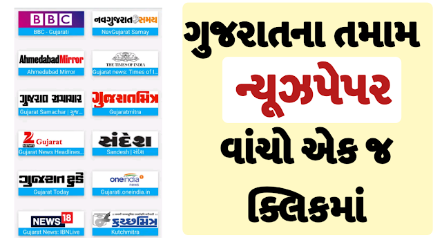 Gujarati News app - All Gujarati Newspaper India All Gujarat's Gujarati News Papers Read In Your Mobile And Get your Mobile