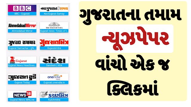 Gujarati News app  - All Gujarati Newspaper India All Gujarat's Gujarati News Papers Read In Your Mobile And Get your Mobile