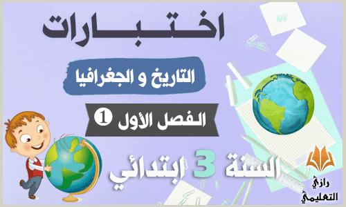 اختبارات الفصل الأول في التاريخ و الجغرافيا للسنة الثالثة ابتدائي