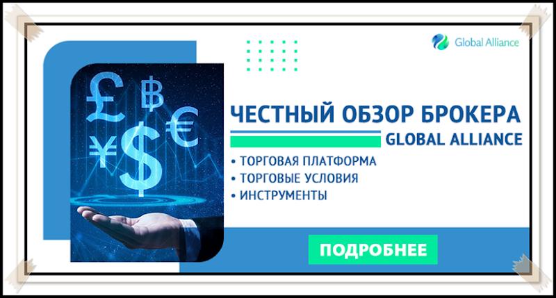 Обзор опытного брокера Global Alliance