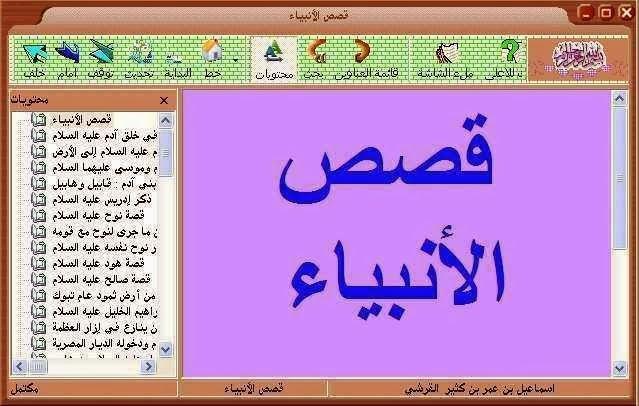 تحميل كتاب سيدنا الخضر pdf