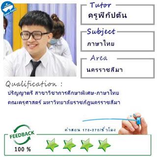 ครูพี่กัปตัน (ID : 13883) สอนวิชาภาษาไทย ที่นครราชสีมา