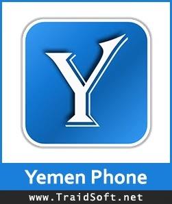 تحميل برنامج يمن فون كامل برابط مباشر