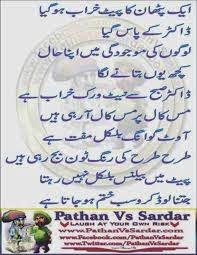 Urdu Funny Jokes in Urdu Language - Latest Funny Jokes ~ Funny Jokes
