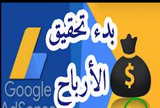 الطريقة الصحيحة لربط بلوجر مع جوجل أدسنس Google AdSense 2019