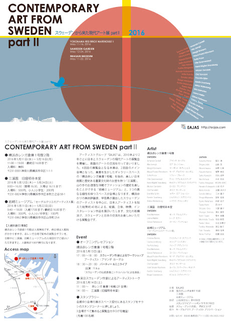 Japan namnger omstridda oar