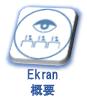 https://www.jtc-i.co.jp/product/ekran/ekransystem.html