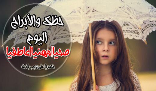حظك اليوم الثلاثاء 2-2-2021 إبراهيم حزبون