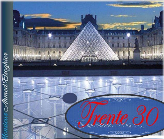 المراجعة النهائية لغة فرنسية للصف الثاني الثانوي الترم الأول 2021