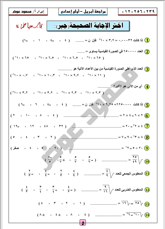 احسن مراجعة شهر ابريل رياضيات اختيار من متعدد بالإجابات الصف الأول الإعدادى الترم الثانى 2021