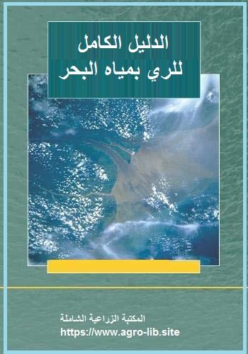 كتاب : الدليل الكامل للري بمياه البحر