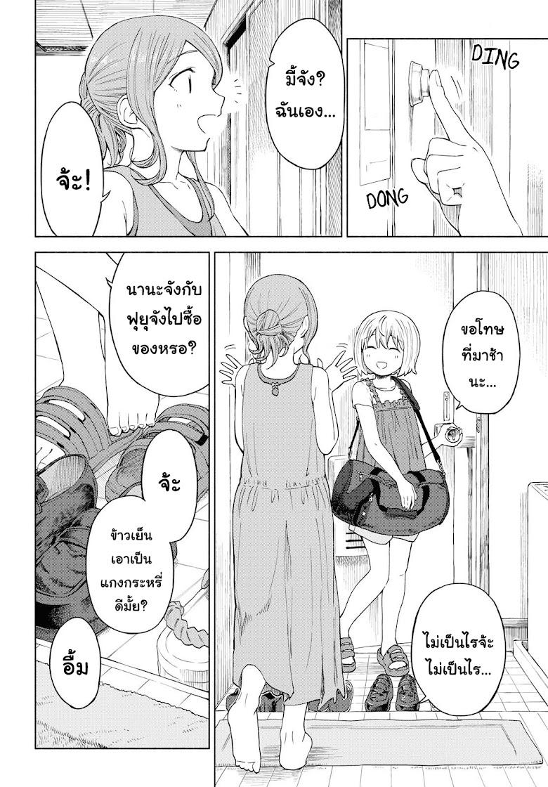 Tsurezure Biyori - หน้า 8