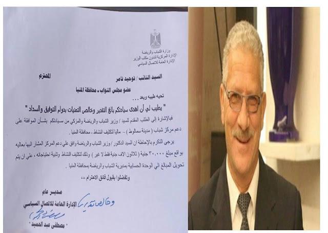 النائب توحيد تامر .. دعم مركز شباب سمالوط بمبلغ٣٠ ألف جنيها لتنشيط فاعليات المركز .