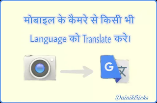 Mobile Ke Camera Se Kisi Bhi Language Ko Apni Language Me Translate Kaise Kre