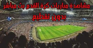 طريقة مشاهدة مباريات كرة القدم بث مباشر مجانا