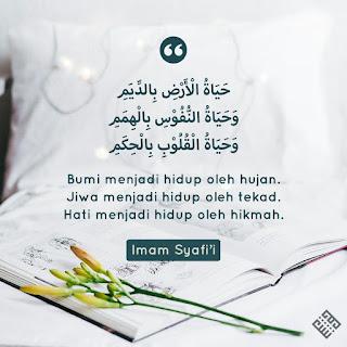 Quote Imam Syafii Hidupnya bumi dengan air, hidupnya jiwa dengan tekad, hidupnya hati dengan hikmah