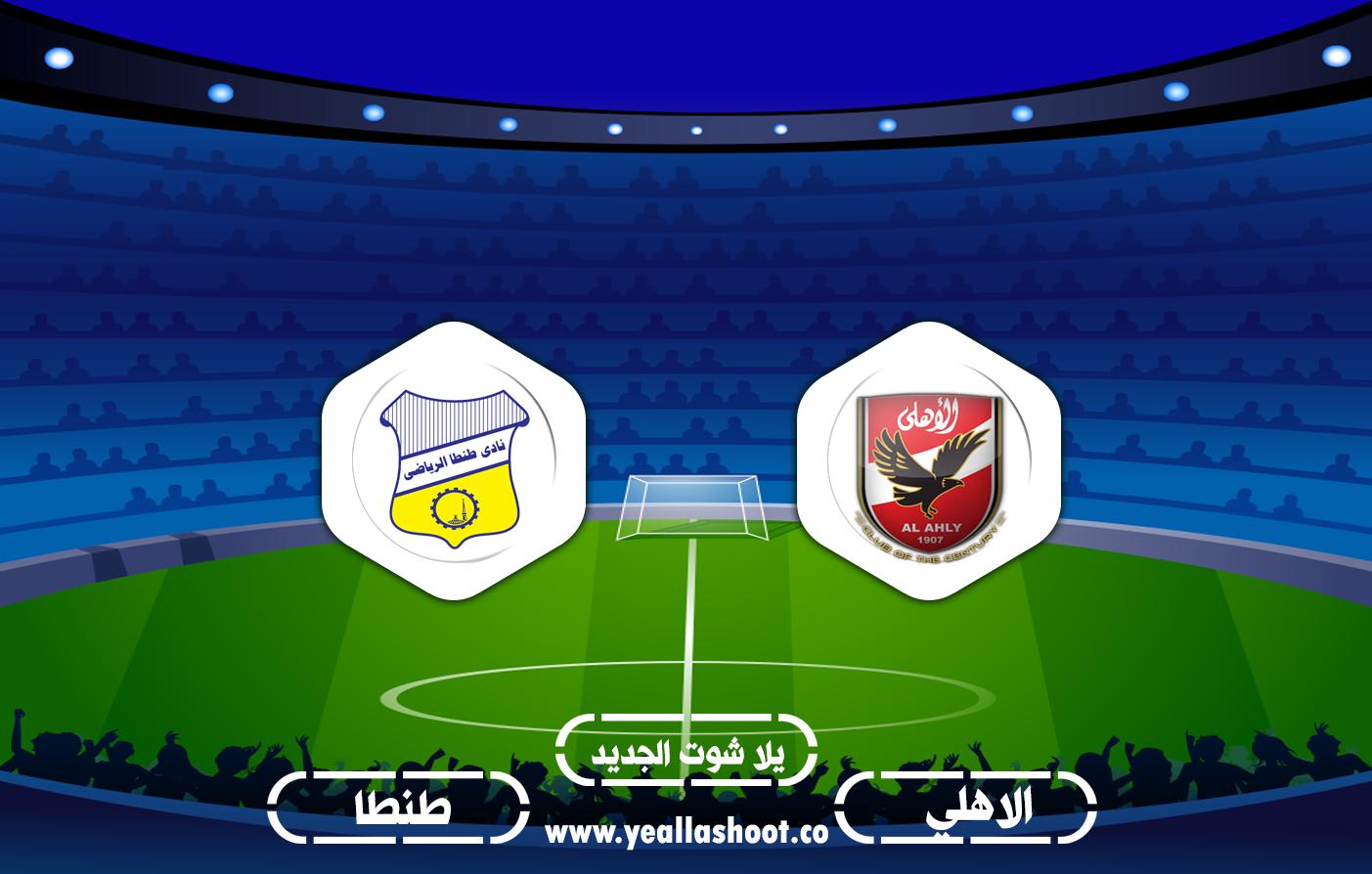 هدف فوز الاهلي على طنطا (1-0) الدوري المصري